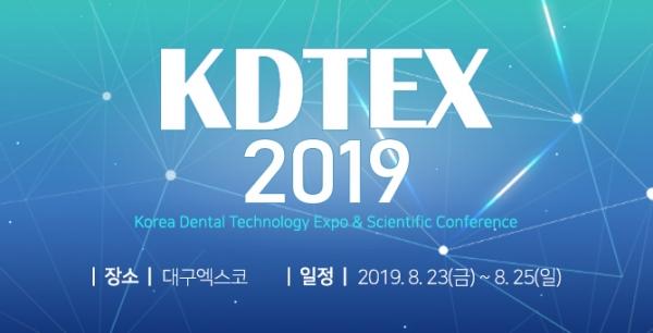 KDTEX2019에 대한 이미지 검색결과